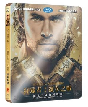 狩獵者:凜冬之戰限量鐵盒 2D+3DBD