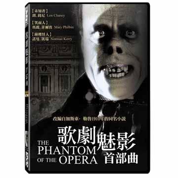 歌劇魅影首部曲  DVD