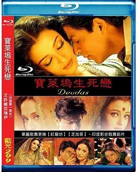 寶萊塢生死戀BD