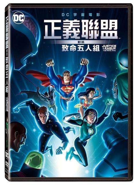 正義聯盟對抗致命五人組  DVD