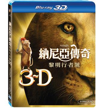納尼亞傳奇:黎明行者號 2D+3D BD    Chronicles of Narnia : Voyage of the Dawn Treader 2D+3D