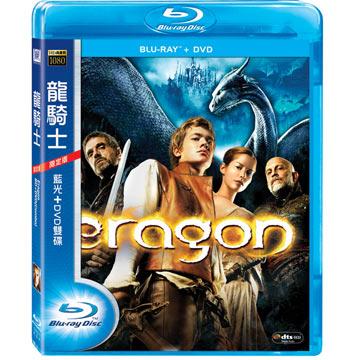 龍騎士 BD+DVD 限定版 Eragon Combo Pack)