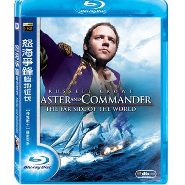 怒海爭鋒: 極地征伐 BD  Master and Commander: The Far Side of the World