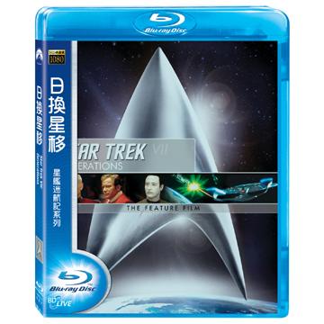 日換星移 BD Star Trek VII: Generations (Remasterd)
