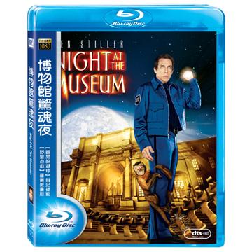 博物館驚魂夜 BDNight At The Museum