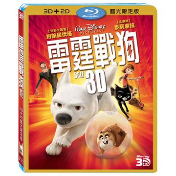 雷霆戰狗 3D+2D 藍光限定版 Bolt 3D+2D (Combo)