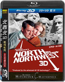 北西北 3D+2D 希區考克 BD