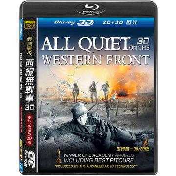 經典戰役:西線無戰事 3D+2D BD