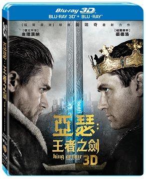 亞瑟:王者之劍 3D+2D 雙碟版BD