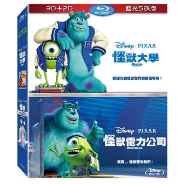 怪獸大學+怪獸電力公司 3D+2D 5碟版 BD