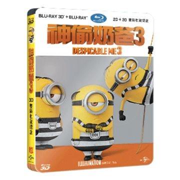 神偷奶爸3 BD+3D雙碟收藏鐵盒版 BD