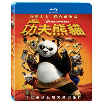 功夫熊貓 BD