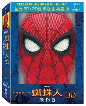 蜘蛛人:返校日 3D+2D雙碟面具盒版 BD
