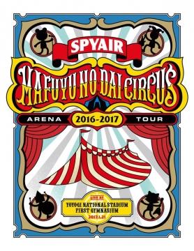 SPYAIR ARENA TOUR 2016-2017 隆冬時分的大馬戲團【豪華寫真盤】2DVD
