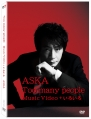 ASKA 飛鳥涼 / Too Many People Music Video+典藏影像集錦  DVD||4712914770400|洧誠
