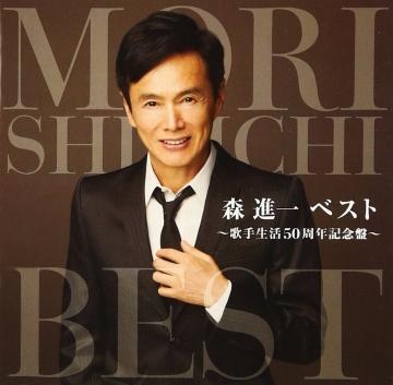 森進一 / 精選輯~歌手生涯50周年紀念盤~【台灣特別版】CD