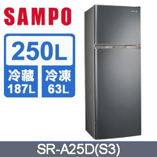SAMPO聲寶 極致節能250L 雙門冰箱 SR-A25D(S3)