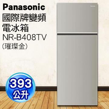 Panasonic國際牌393L雙門變頻冰箱NR-B408TV-H(璀璨金)