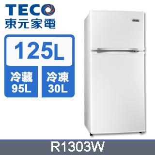 【TECO東元】125公升 定頻雙門冰箱(R1303W)