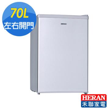 HERAN禾聯70公升1級能效左右開單門小冰箱(HRE-0712)