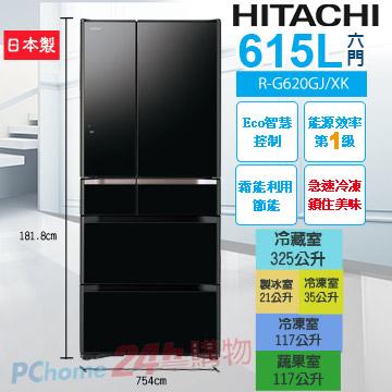 HITACHI日立615L日製六門電冰箱RG620GJ/XK(琉璃黑)
