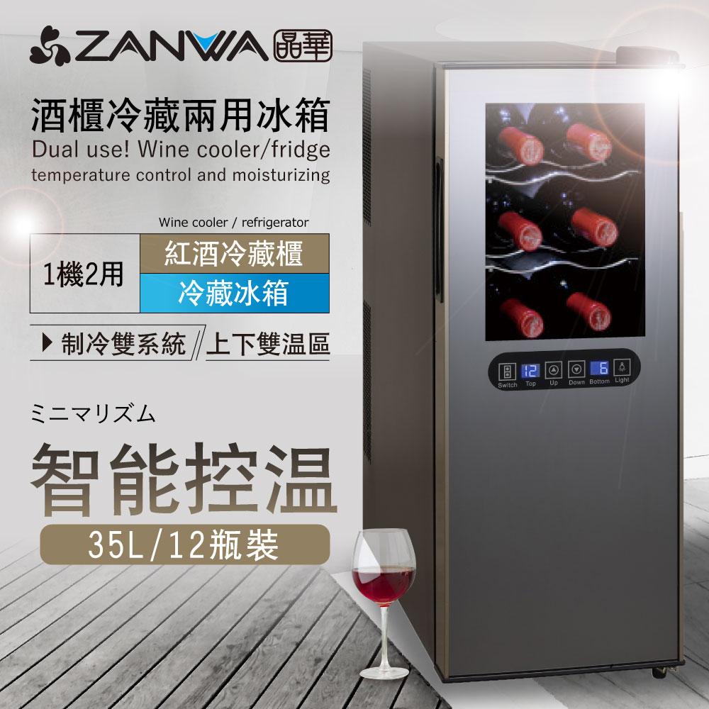 【ZANWA】晶華酒櫃冷藏兩用冰箱/冷藏箱/小冰箱/紅酒櫃(SG-35DLW)