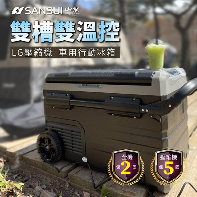★雙槽雙溫控 食物保新鮮【SANSUI 山水】LG壓縮機 車用雙槽雙溫控行動冰箱55公升SL-G55