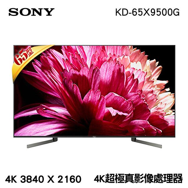 SONY 65型 4K 智慧連網液晶電視 KD-65X9500G