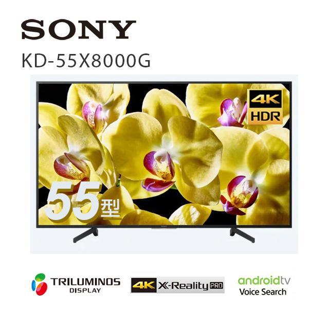 SONY 55型 4K HDR 高畫質數位液晶電視 KD-55X8000G