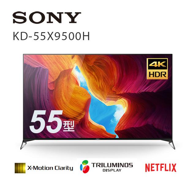 Sony 55吋4KHDR連網電視 KD-55X9500H