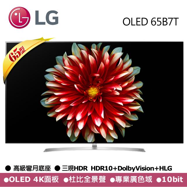 LG 65型OLED 4k液晶電視 OLED 65B7T