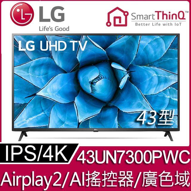 LG 43型 4K智慧物聯網液晶電視 43UN7300PWC