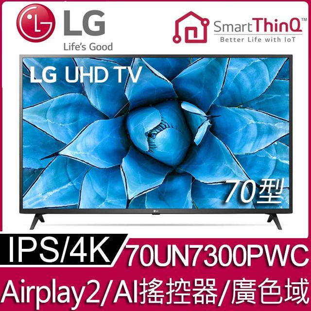 LG 70型 4K智慧物聯網液晶電視 70UN7300PWC