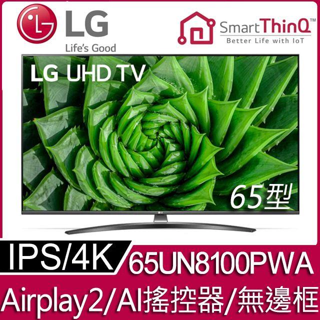 LG 65型 4K智慧物聯網液晶電視 65UN8100PWA