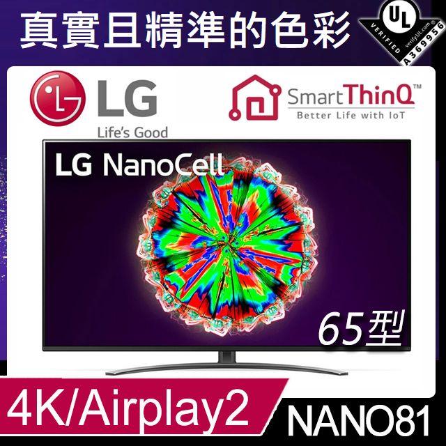 LG 65型 1奈米 4K 智慧物聯網液晶電視 65NANO81WNA