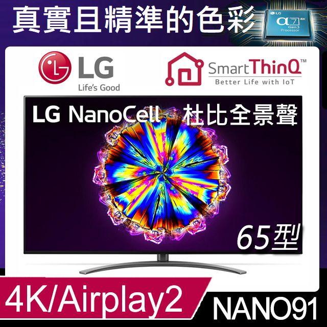LG 65型 1奈米 4K 智慧物聯網液晶電視 65NANO91WNA