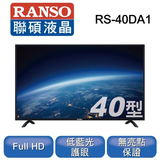 【RANSO 聯碩】40吋 液晶顯示器 RS-40DA1