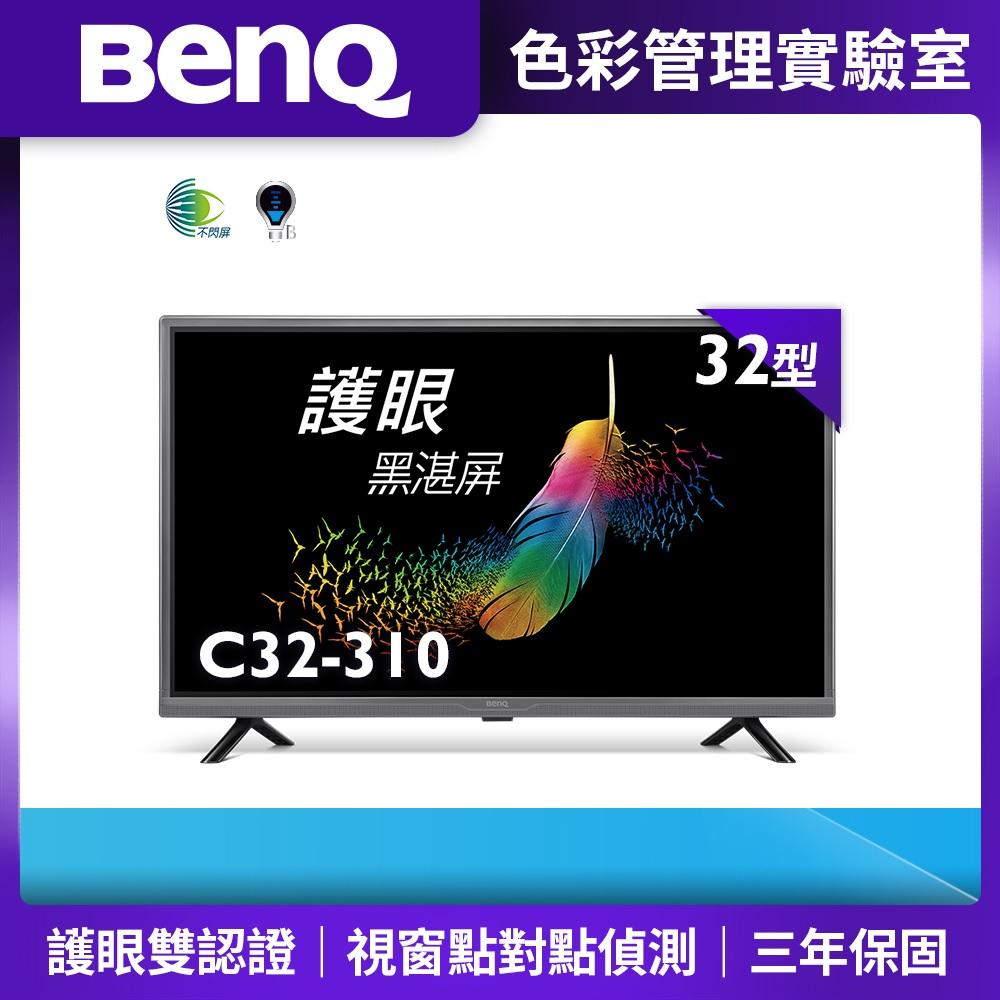 BenQ 32吋LED液晶顯示器C32-310