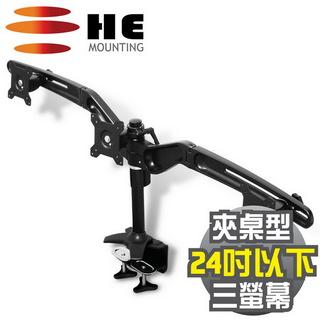 HE 15~24吋LED/LCD三螢幕夾桌型支架(H743TC)