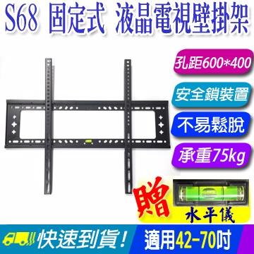 42~70吋LED/ LCD固定式液晶電視壁掛架Max.600x400mm適各品牌電視