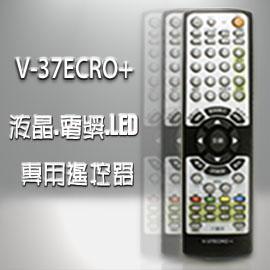 【遙控天王 】V-37ECRO+ (TATUNG大同)液晶/電漿全系列電視遙控器