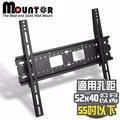 Mountor薄型電視固定式壁掛架ML4020-適用55吋以下LED