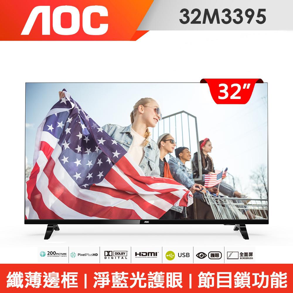 AOC 32型 無邊框液晶顯示器 32M3395