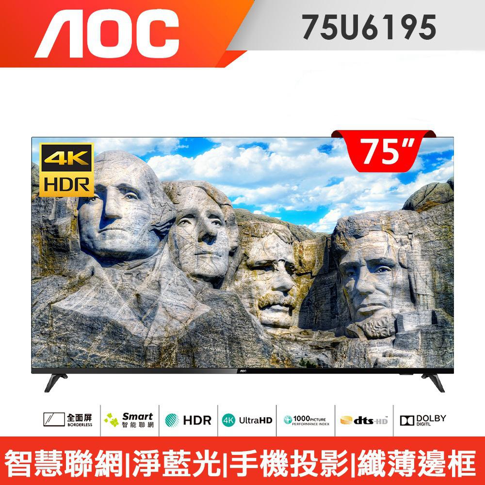 美國AOC 75型 4K HDR聯網液晶顯示器75U6195