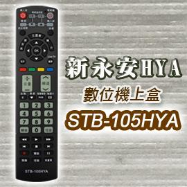 【遙控天王】STB-105HYA第四台有線電視數位機上盒專用遙控器(適用:新永安HYA)