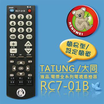 【簡易型】RC7-01B (TATUNG大同) 液晶/電漿/LED全系列電視遙控器