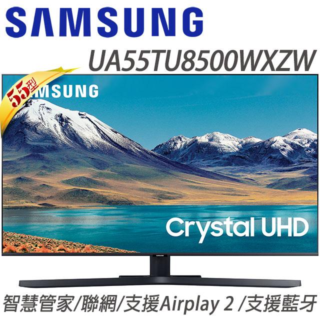 Samsung三星 55吋 液晶電視 UA55TU8500WXZW+Soundbar HW-T400