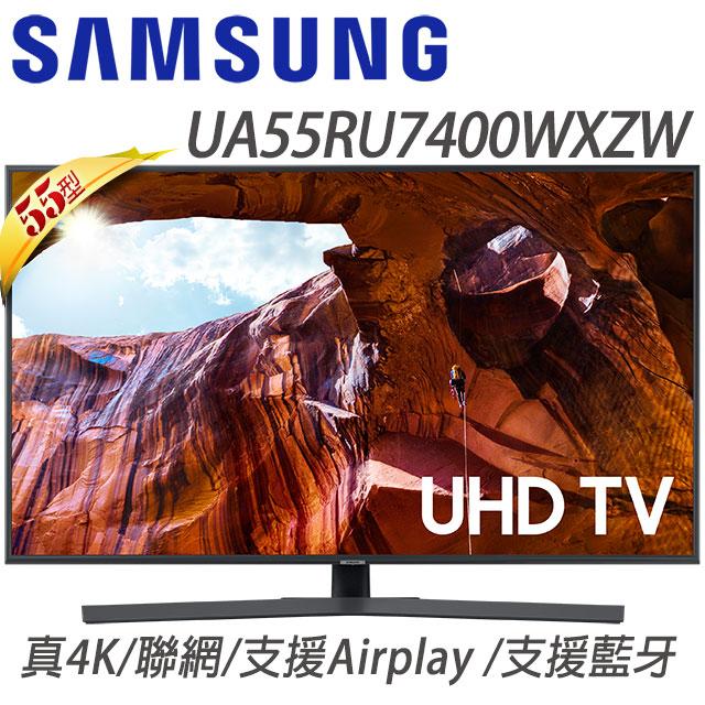 SAMSUNG三星 55吋 4K 智慧連網液晶電視(UA55RU7400WXZW)