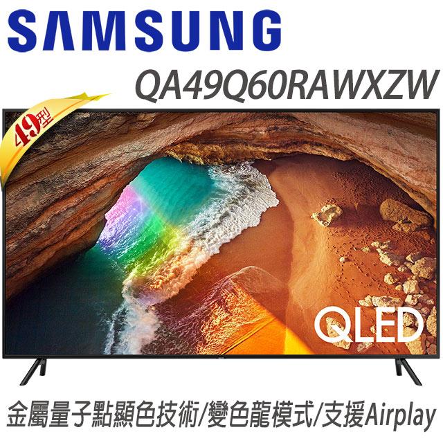 SAMSUNG三星 49吋 4K QLED量子聯網液晶電視(QA49Q60RAWXZW)