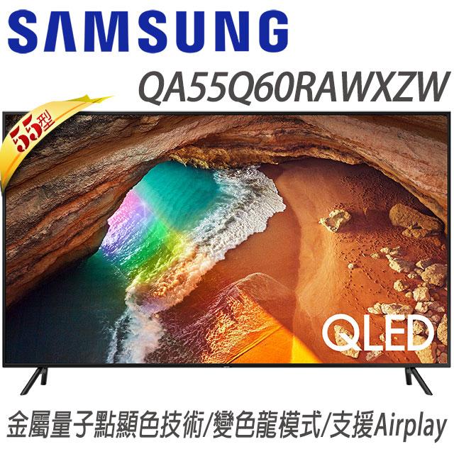 SAMSUNG三星 55吋 4K QLED量子聯網液晶電視(QA55Q60RAWXZW)